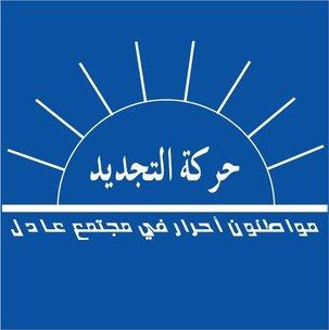 logo mouvement Ettajdid Tunisie