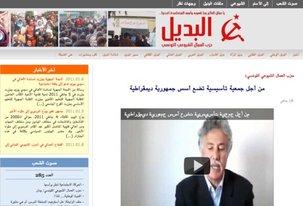 Tunésie : déclaration du PCOT