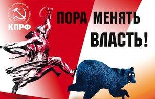 Messages de félicitations des communistes au KPRF