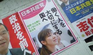 6,5 millions de voix et 12,19% des suffrages pour le Parti Communiste Japonais (JCP)