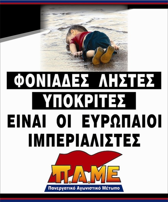 Des syndicalistes grecs (PAME) mettent le feu à un drapeau européen