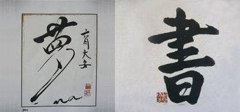 Calligraphie et Haïku