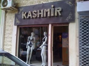 La lingerie Femme homme Dakar chez KASHMIR