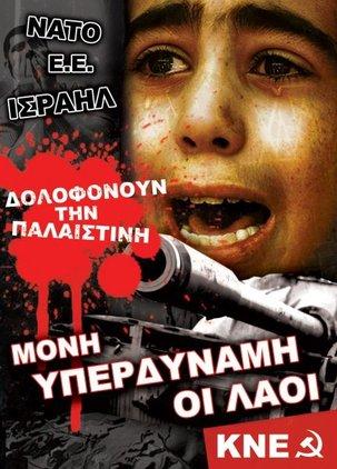 La Grèce stoppe une livraison d'arme des USA à Israël