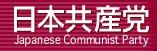 La crise dope le Parti Communiste Japonais