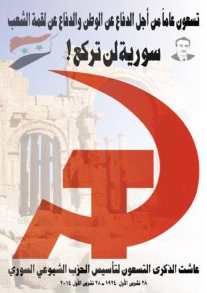 """""""Honte sur les agresseurs impérialistes"""" (Parti Communiste Syrien)"""