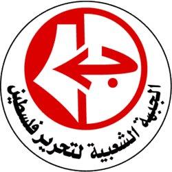"""Le FPLP appelle à une solidarité accrue face à """"la commission"""" comédie Netanyahu"""