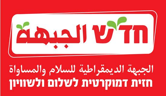 Israël : Le Hadash et le Ta'al seront unis pour les élections législatives