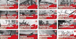 Etat des lieux du Parti Communiste de la Fédération de Russie (info du Comité Central du KPRF)