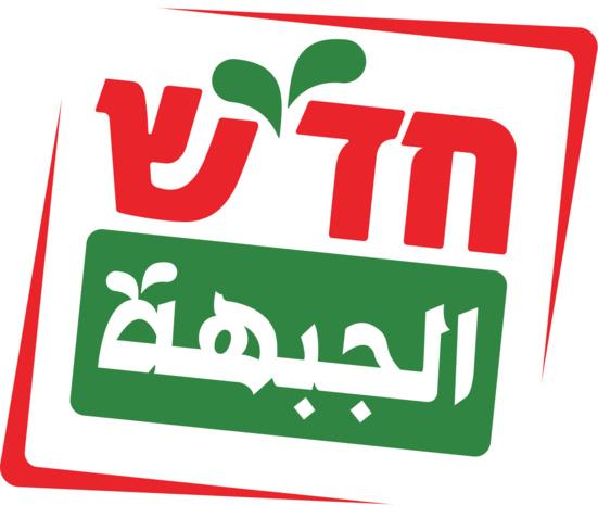Le Hadash et les partis arabes seront unis pour les élections législatives israéliennes