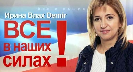 La communiste Irina Vlah réélue à la tête de la Gagauzie (Moldavie)