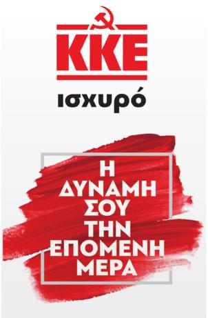 Le Parti Communiste Grec (KKE) a résisté. L'ère Tsipras est finie