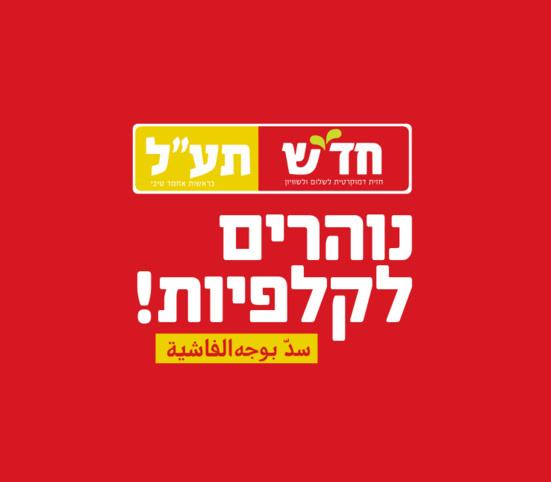 La liste d'union entre le Hadash et les partis arabes-israéliens a été déposée