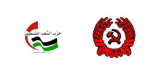 Appel du Parti du peuple palestinien et du Parti communiste d'Israël pour une paix juste au Moyen-orient