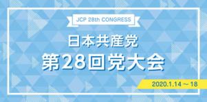 Le 28ème congrès du Parti Communiste Japonais réaffirme son engagement pour le socialisme