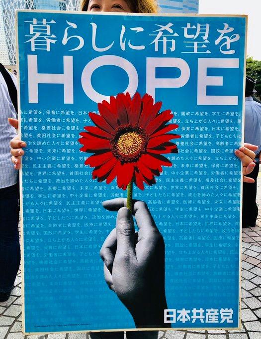 A Kyoto, le candidat du Parti communiste remporte 34,6% des voix aux municipales