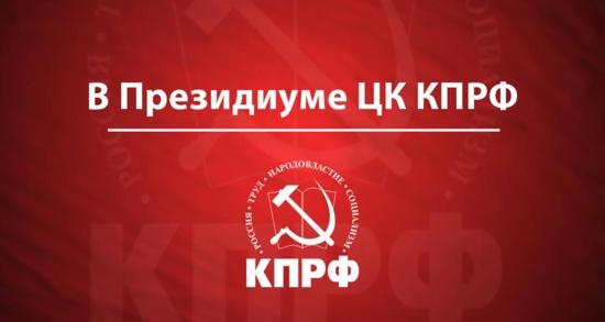Les communistes russes (KPRF) annoncent qu'ils voteront CONTRE la nouvelle Constitution voulue par Poutine