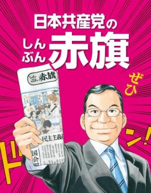Kazuo Shii en version manga