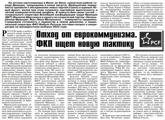 """""""S'éloigner de l'eurocommunisme : le PCF cherche de nouvelles tactiques"""" (La Pravda)"""