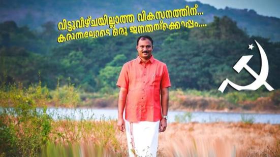 Kerala : Les communistes remportent des élections partielles