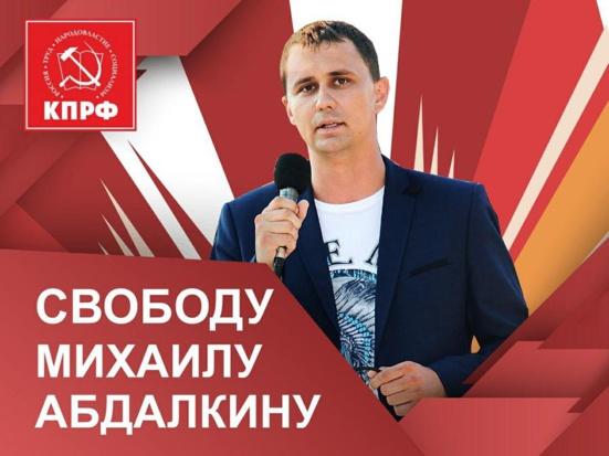 """""""Nous exigeons la fin de la répression politique contre les communistes et l'opposition!"""" (KPRF)"""