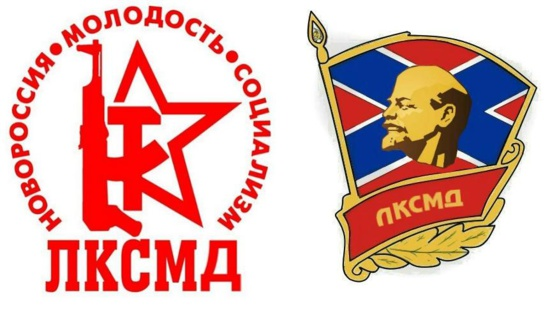Fondation des Komsomols du Donbass (LKSMD)