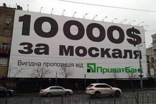 """La PrivatBank offre 10.000$ pour tout """"Moskal"""" dénoncé"""