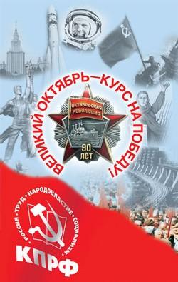 Révolution d'Octobre 1917: Les communistes russes préparent l'anniversaire