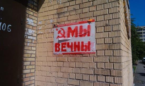"""""""Nous sommes éternels"""" le cri de ralliement des Ukrainiens fatigués de l'anticommunisme"""