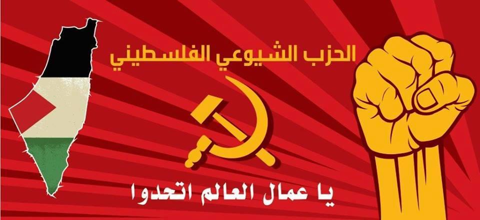 Le Parti communiste palestinien appelle l'OLP à déclencher une 3ème intifada