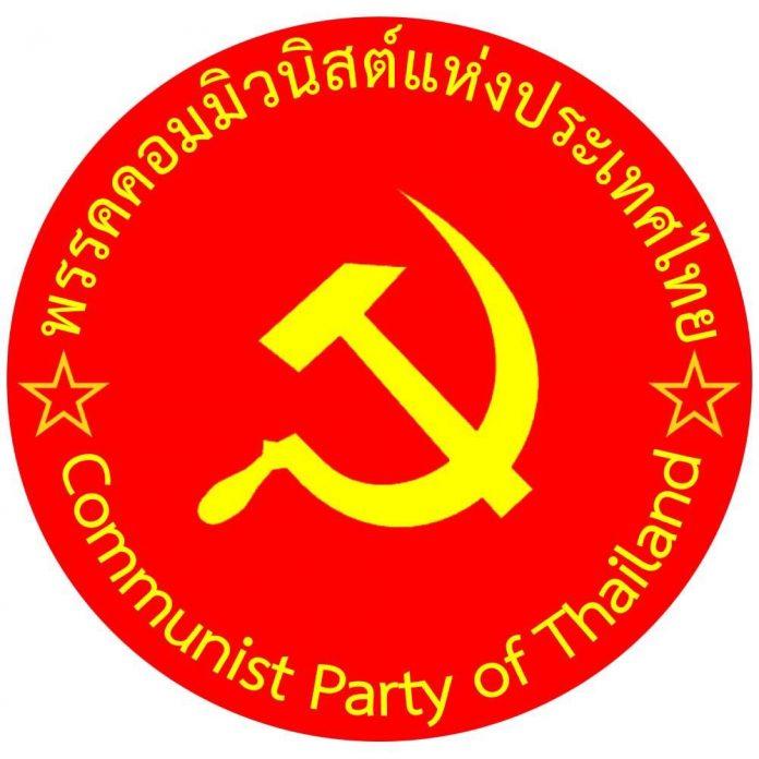 Le Parti communiste interdit en Thaïlande