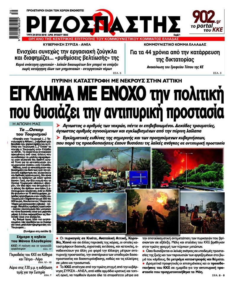 """Incendies meurtriers en Grèce : Les communistes (KKE) dénoncent les """"responsabilités criminelles du gouvernement"""""""