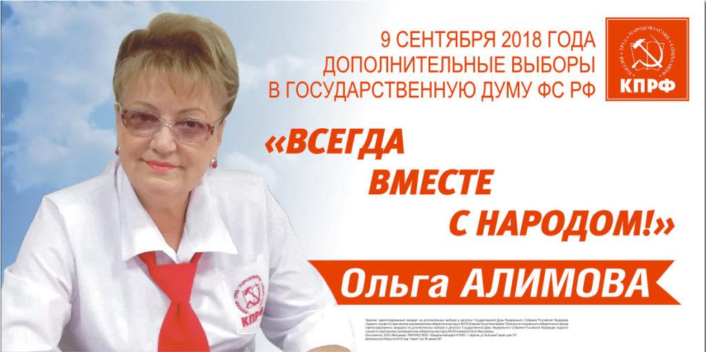 La communiste Olga Alimova (KPRF) élue députée à la Douma
