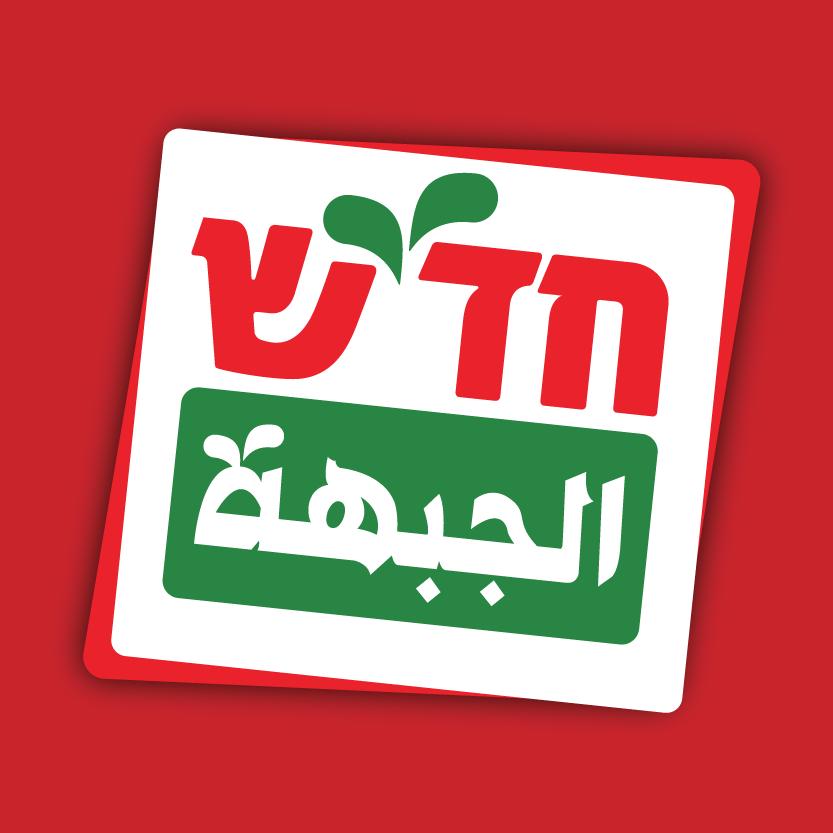 Le Hadash revendique des succès impressionnants lors des élections locales israéliennes