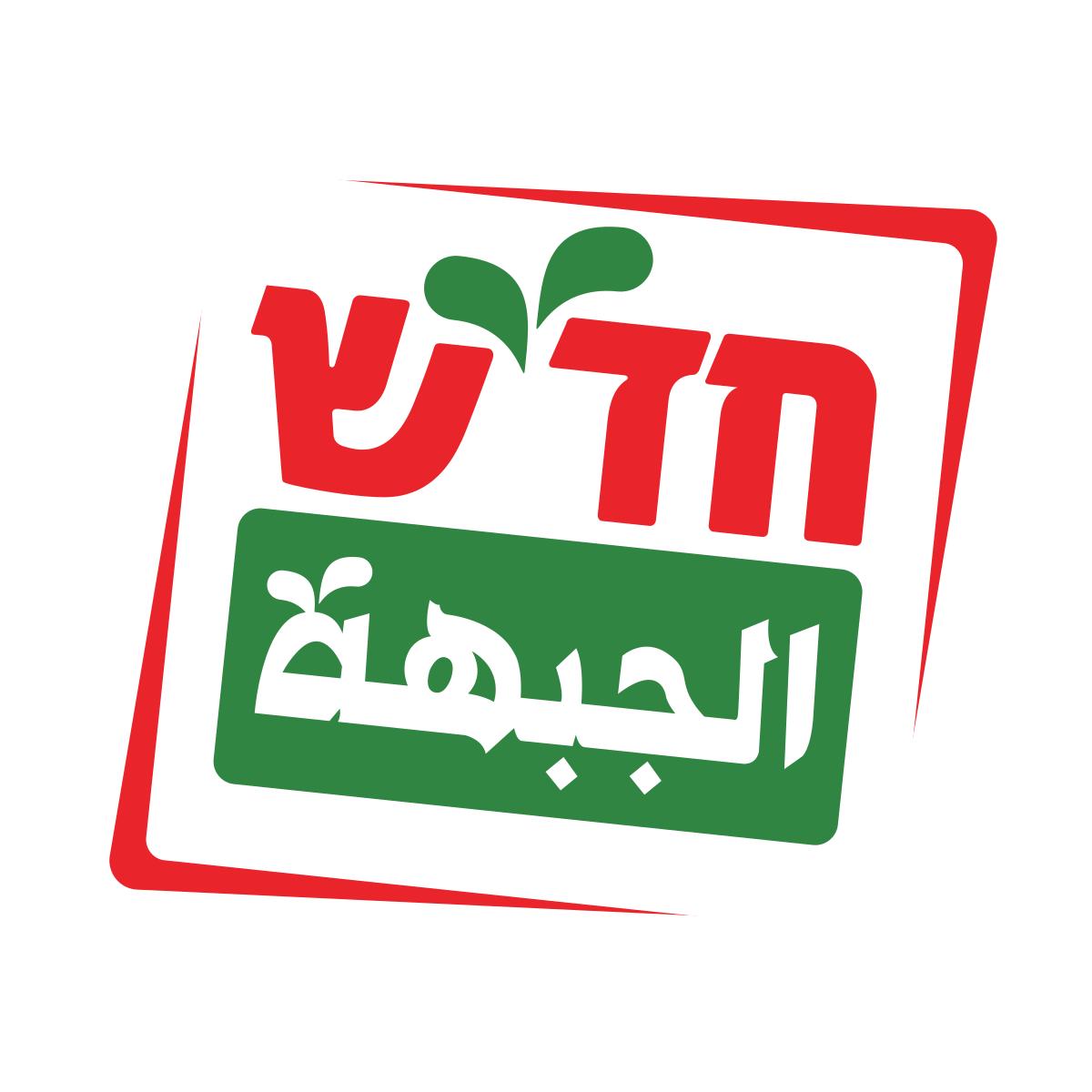 Le Hadash deviendrait la 3ème force politique israélienne (sondages)