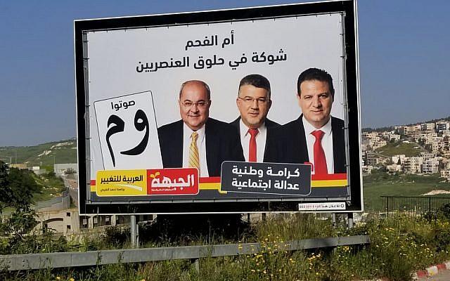 A Nazareth, les communistes remportent 53,65% des voix lors des élections législatives israéliennes