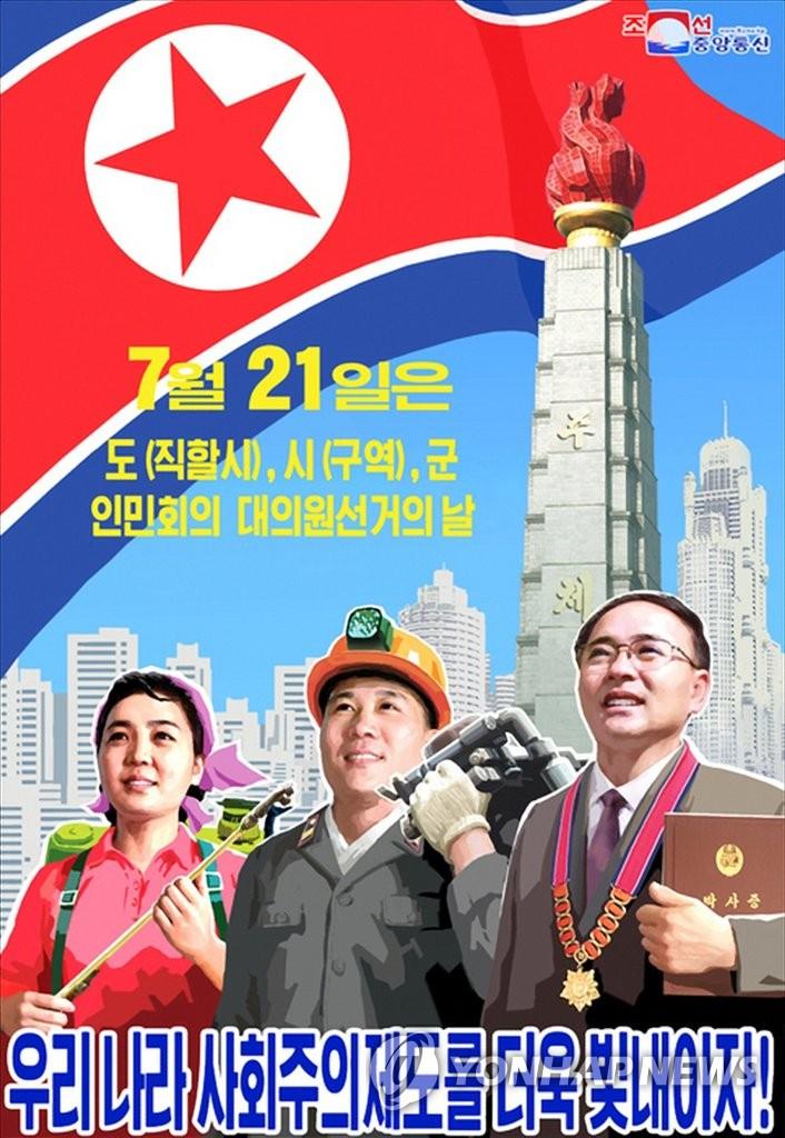 « Faisons briller davantage le régime socialiste de notre pays ! »