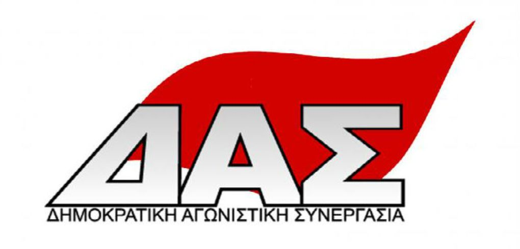 Les communistes majoritaires dans la plus grande centrale syndicale de Grèce