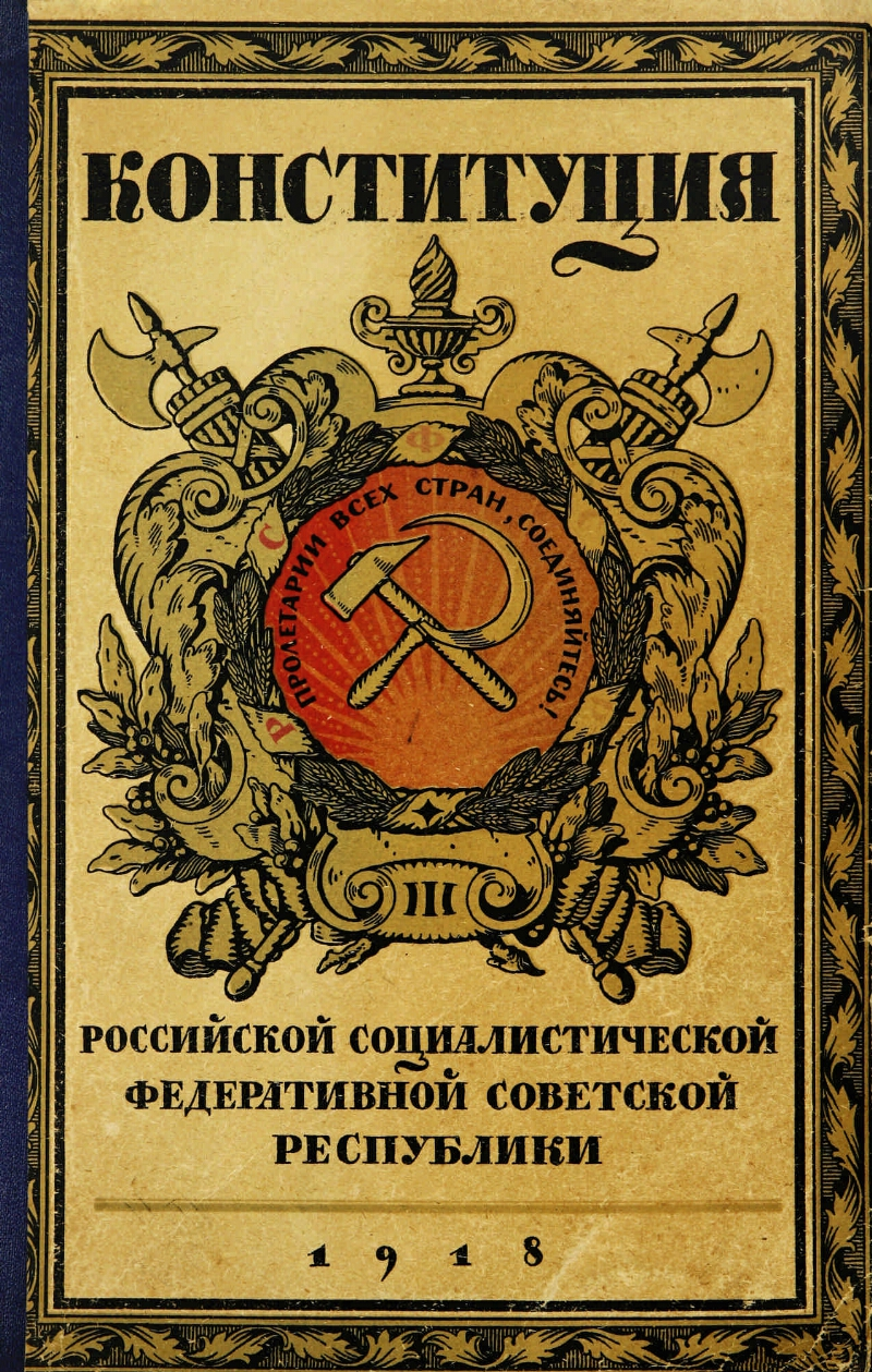 Le 10 juillet 1918, le Vème congrès des Soviets adopte la première constitution de la RSFSR