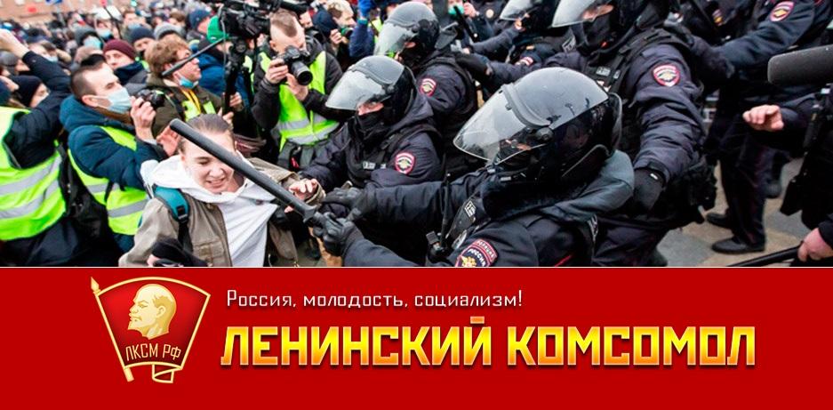 Analyse du Komsomol après les manifestations de samedi en Russie