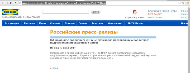 """La société suédoise IKEA a t-elle soutenue les néonazis de """"Pravy sektor"""" en Ukraine ?"""