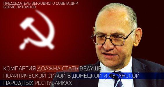 """""""Le Parti communiste doit devenir la première force politique dans les Républiques populaires de Donetsk et de Lugansk"""" (Litvinov)"""