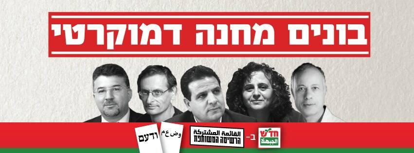 Israël : 10,98% pour la Liste Unie conduite par le Hadash