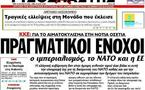 Grèce : « Nous retournons au Moyen Âge »