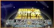 Saint Seiya chez Japanimation